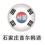 石家庄首尔韩语教育