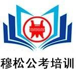 天津公务员培训