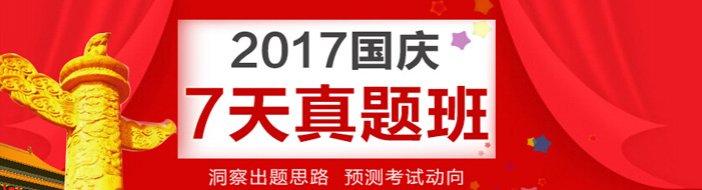 天津管理类联考培训-优惠信息