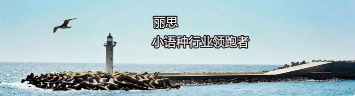 杭州丽思教育-优惠信息