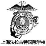 上海法拉古特国际学校