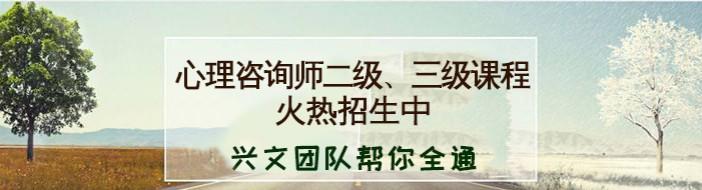 天津兴文教育-优惠信息