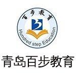青岛百步教育