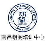 南昌朗阁培训中心