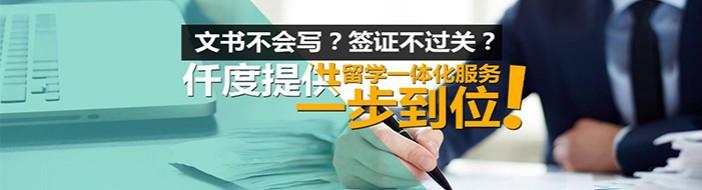 广州仟度留学-优惠信息