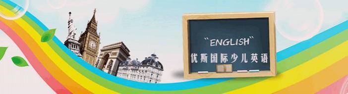 郑州优斯国际少儿英语-优惠信息