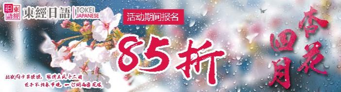 苏州东经日语-优惠信息