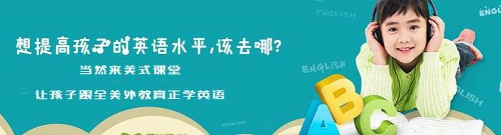 天津美式课堂-优惠信息