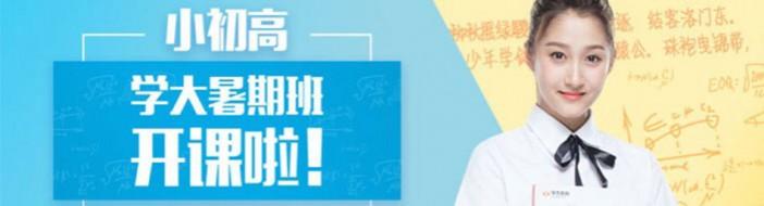 郑州学大教育-优惠信息