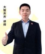 青岛大智教育-齐齐讲师