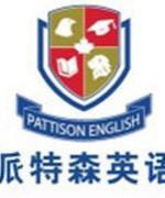 哈尔滨派特森英语-边老师