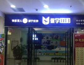 深圳优学1对3 照片