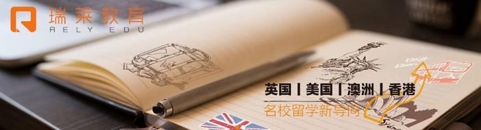 深圳瑞莱教育-优惠信息