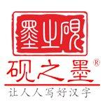 济南砚之墨书法馆