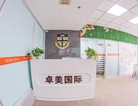 南京卓美国际教育照片