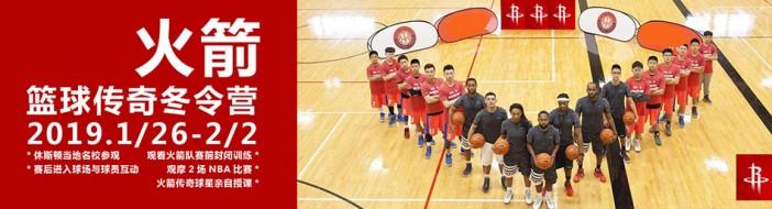 上海英米篮球俱乐部-优惠信息
