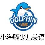 济南小海豚美语