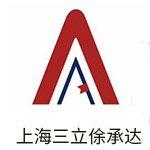 上海三立俆承达工作室