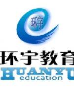 天津环宇教育-刘老师