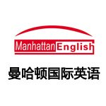 上海曼哈顿国际英语