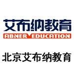 北京艾布纳教育