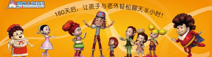 上海凯顿儿童美语-优惠信息