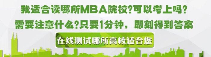天津华章MBA-优惠信息