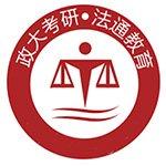 北京政大考研