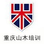 重庆山木培训