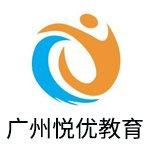 广州悦优教育