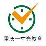 重庆一寸光教育