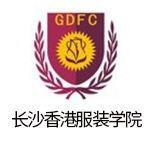 长沙香港服装学院