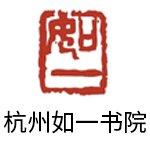 杭州如一书院