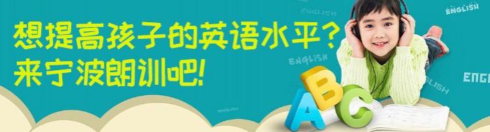 宁波朗训少儿英语-优惠信息