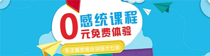 深圳感统汇儿童成长中心-优惠信息