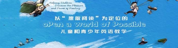 杭州学乐儿童英语-优惠信息