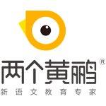 北京两个黄鹂教育