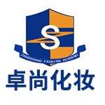 北京卓尚化妆学校