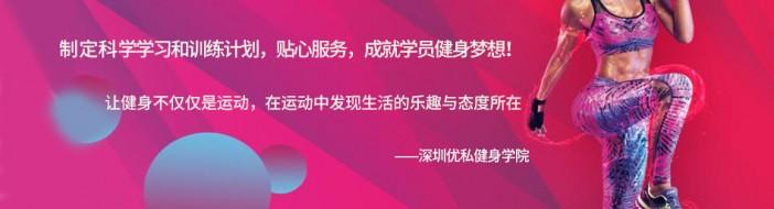 深圳优私健身学院-优惠信息