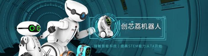 广州创芯荔机器人培训-优惠信息