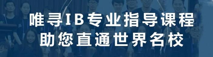 上海唯寻国际教育-优惠信息