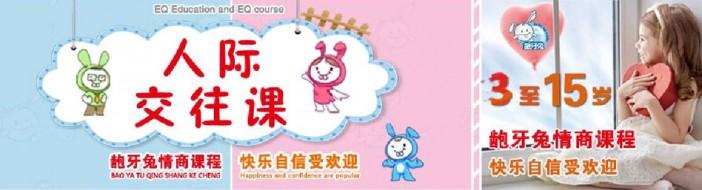 石家庄龅牙兔儿童情商乐园-优惠信息