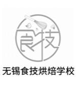 无锡食技烘焙学校-李老师