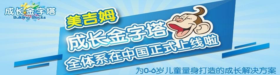 杭州美吉姆国际早教中心-优惠信息