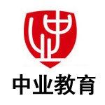 天津中业教育