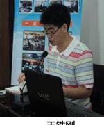 陕西雅祺培训中心-王铁刚