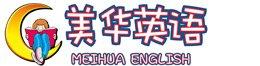 西安美华少儿英语