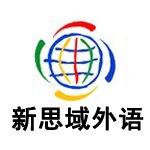 深圳新思域外语培训