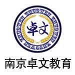 南京卓文教育培训中心