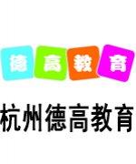 杭州德高教育-张晓萍
